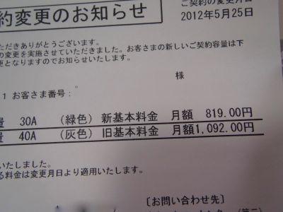 ブログ用P5300378.jpg