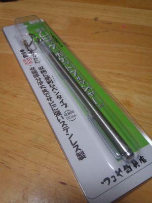 ブログ用PA200525.jpg