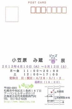ジャズする春 案内.jpg