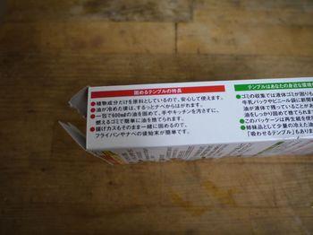ブログ用P1010091.jpg